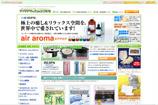 アイデア・エコ商品通信販売サイト