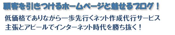 一歩先行く ブログカスタマイズ 商用ホームページ作成代行サービス