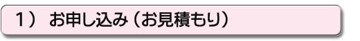ブログカスタマイズ・ブログ作成代行サービスへのお申し込み