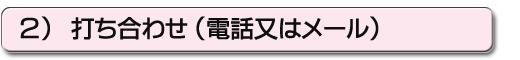 ブログカスタマイズ・ブログ作成代行サービス利用の打ち合わせ