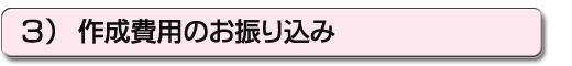 ブログカスタマイズ・ブログ作成代行サービス利用費用