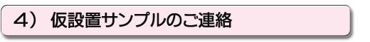ブログメイクサービス 仮設置サンプル