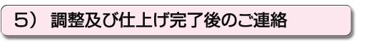 ブログカスタマイズ・ブログ作成完成後のご連絡