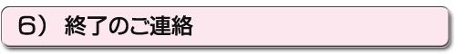 ブログカスタマイズ・ブログ作成サービス終了報告
