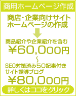 商用ホームページ作成サービス