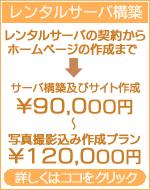 レンタルサーバ サイト作成