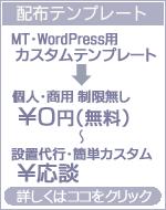 MovableTypeOS・WordPress用テンプレートの配布