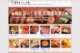 無料ブログ作成代行例 商品販売サイト