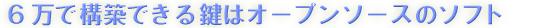 サーバーの構築はオープンソースのブログソフトウェア
