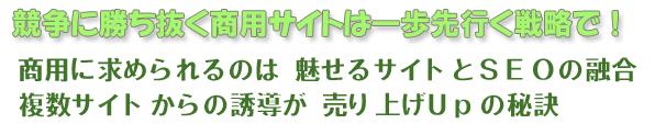 商店・中小企業向けサイト作成