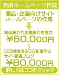 ビジネス・商店 商用ホームページ作成
