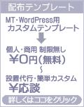 MovableType と WordPress 無料テンプレートの配布