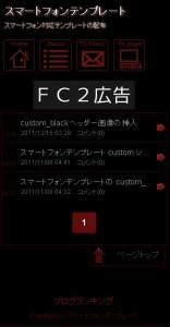 fc2 共有テンプレート custom_black