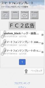 fc2 共有テンプレート custom_white