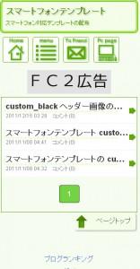 fc2 共有テンプレート custom_green