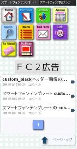 fc2 共有テンプレート custom_finalwhite