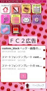 fc2 共有テンプレート custom_finalpink