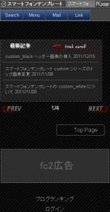 fc2 共有テンプレート custom_pmblack